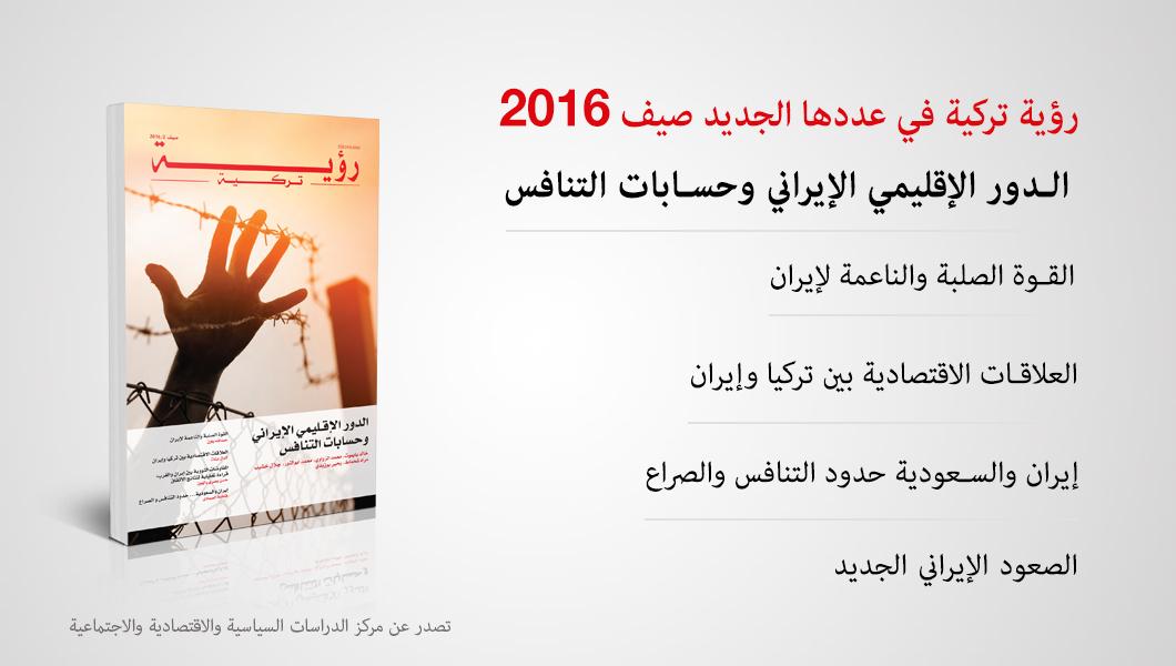 Ru'ye Türkiye Dergisi İran Dosyasıyla Yayında!